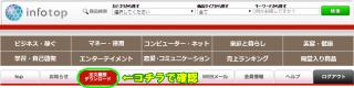 インフォトップ 購入者マイページ