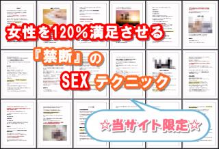 女性を120%満足させる『禁断』のSEXテクニック